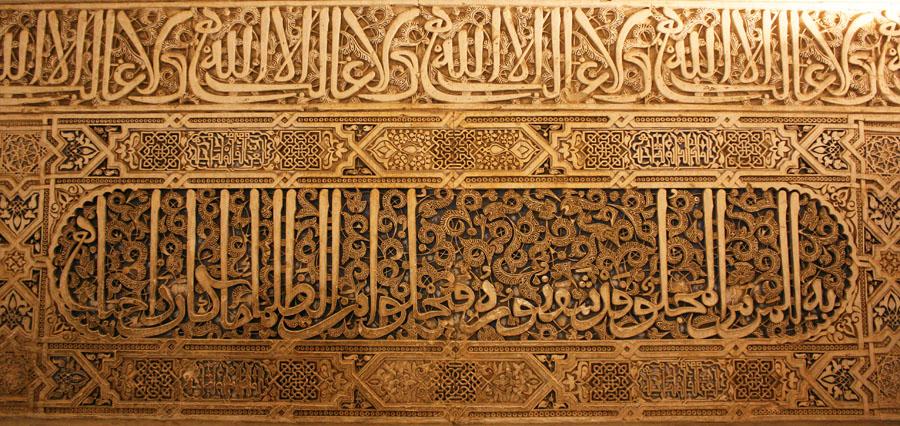 Alhambra de Granada. Inscripciones en lengua árabe